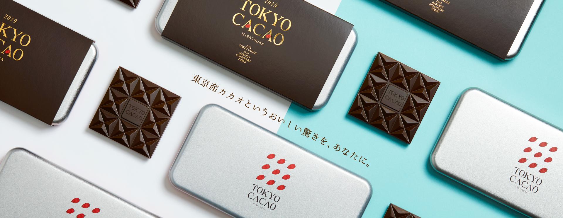 東京産カカオというおいしい驚きを、あなたに。