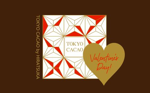 TOKYO CACAO 2019  バレンタイン販売決定!