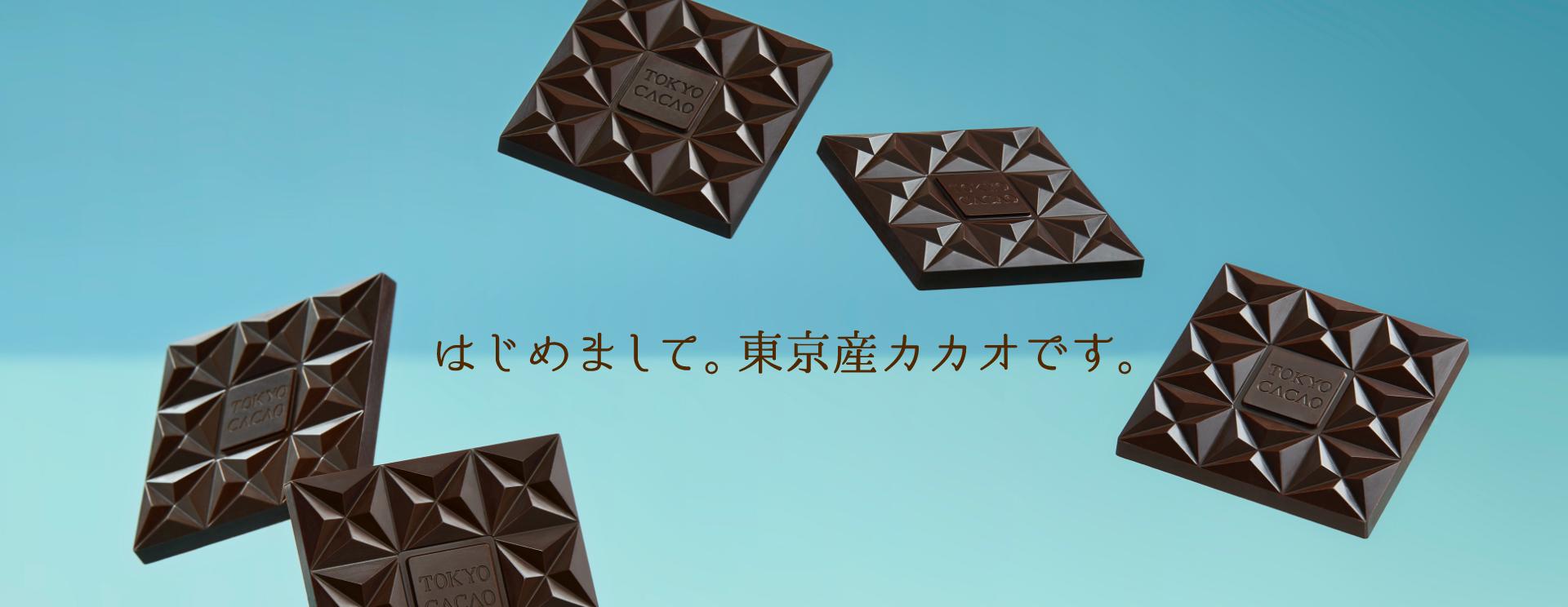 はじめまして。東京産カカオです。